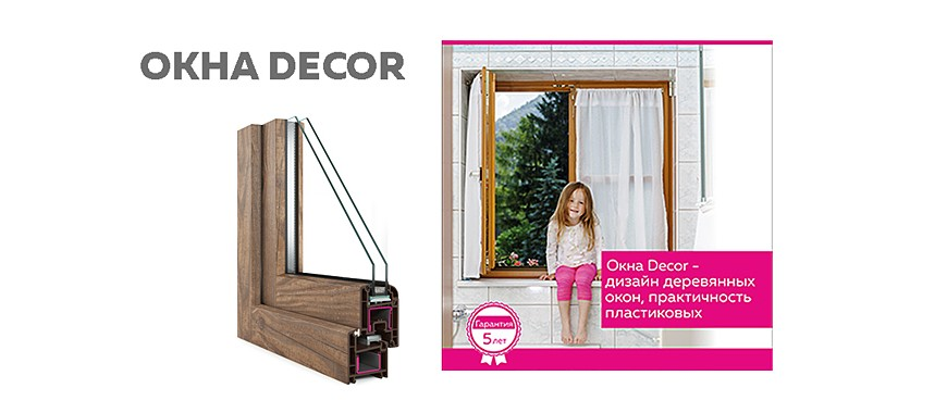 Окна Decor REHAU